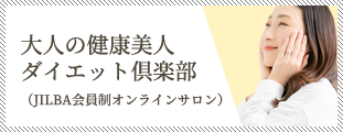 大人の健康美人ダイエット倶楽部 (JILBA会員制オンラインサロン)