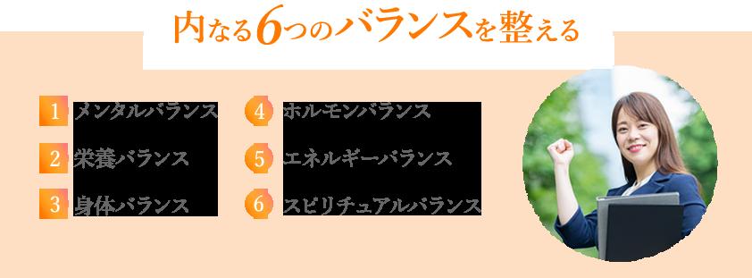 内なる6つのバランスを整える